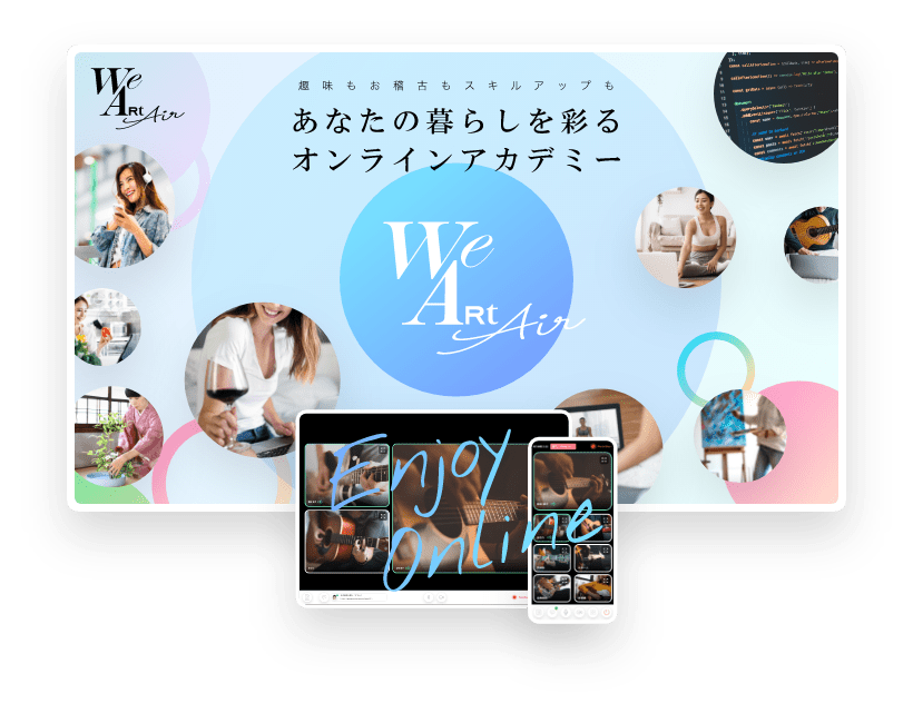 WeArt Air 趣味もお稽古もスキルアップも あなたの暮らしを彩るオンラインアカデミー Enjoy Online