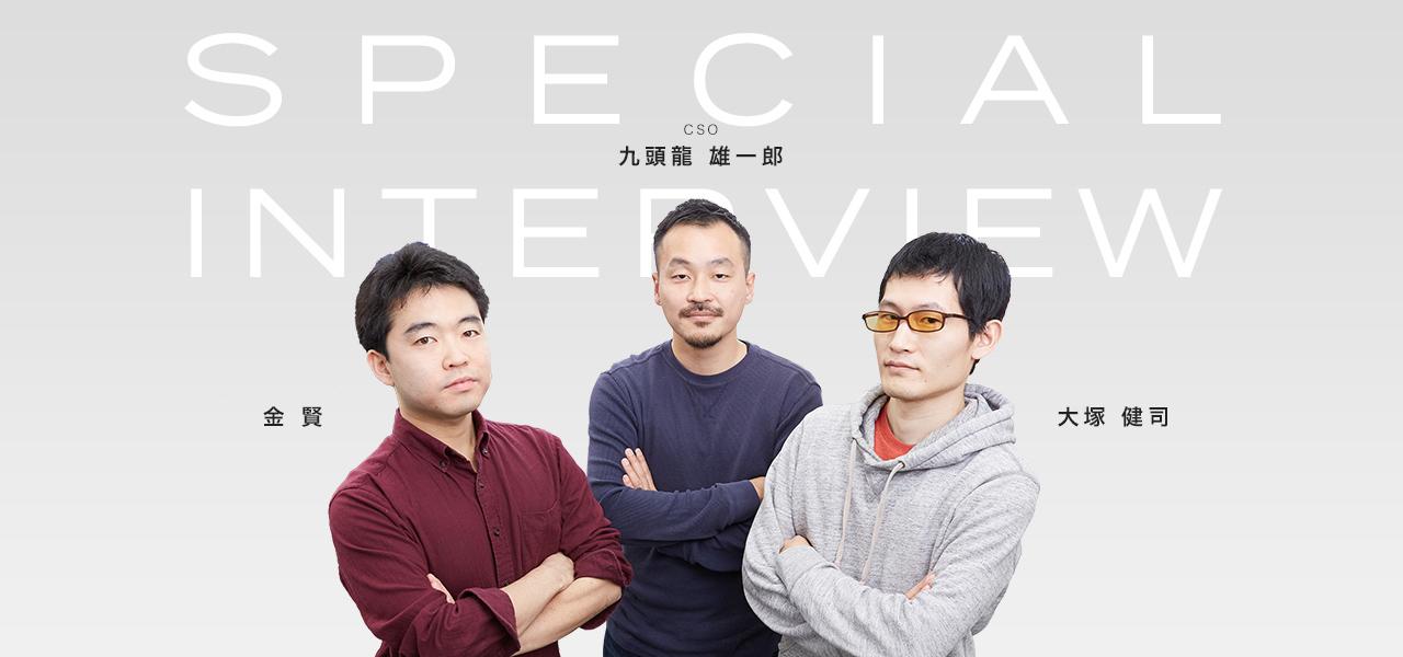special interview hero
