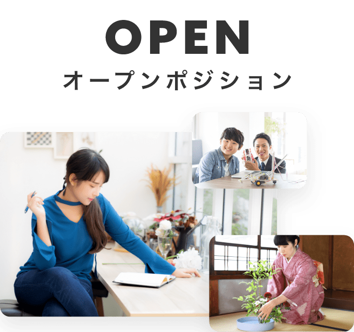 オープンポジション